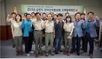 치악산국립공원사무소 지역협력위 개최