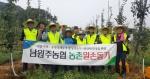 남원주농협 농촌일손돕기