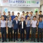 농어촌공사 감사 철원 가뭄점검