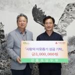 강릉초당두부 대표 이웃돕기 성금전달