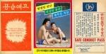 남북 심리전의 첨병 '삐라 변천사'