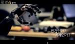 [TV 하이라이트] 인간을 닮은 로봇 어디까지?