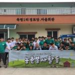 광운대학교 농촌일손돕기