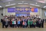 종교개혁 500주년 기념 춘천성시선교대회