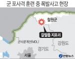 철원 포사격장 폭발사고 7명 사상