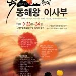 2017 삼척 동해왕 이사부 독도 축제