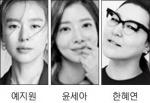 예지원·윤세아·한혜연 육아 도전