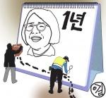 김영란법 시행 1년