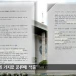 檢, 최승호PD 26일 피해자 조사…'방송장악 리스트' 본격수사