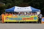동해소방서 산악사고 예방 캠페인