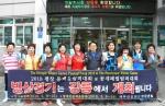 재부산강원도청장년회 동계올림픽 홍보