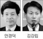 고용부 노동실장 안경덕 복지부 기조실장 김강립