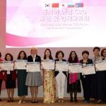 동북아 여성 기업인들 평화물결 동참