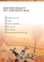 가을감성 가득 42번째 강원아동문학 발간