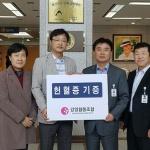 강릉영동대 생활협동조합 헌혈증 기부