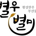 횡성한우 부산물 브랜드 마크 상표출원