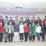 평창군자원봉사센터 통역봉사단 역량강화교육