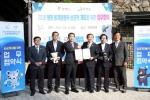 도-광명시 올림픽 성공개최 업무협약