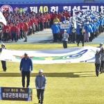 제40회 횡성군민체육대회