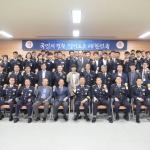 고성경찰서 경찰의날 기념식