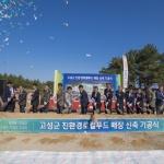 고성 친환경로컬푸드 매장 기공식