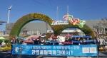 전국체전서 동계올림픽 홍보