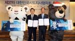 동계올림픽 입장권 구매 전국 17개 시·도 동참