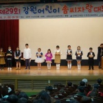 제29회 강원어린이솜씨자랑대회
