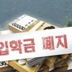 도내 사립대 입학금 폐지 '물거품'
