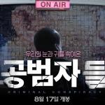 도교육청, 영화 '공범자들' 상영 국감서 논란
