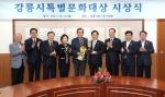 권혁승 이사장 '강릉시 특별문화대상' 수상