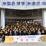 제9회 아리아리정선 농업대학 졸업식