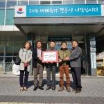 강릉 성남시장상인회 난방비 기탁