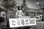 원주 호저면 근·현대 역사를 만나다