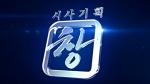 [TV 하이라이트] 무인선박시대가 열린다