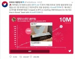 방탄소년단 트위터 팔로워수 한국계정 최초 1000만 돌파