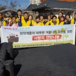대룡사회복지봉사단 연탄 봉사
