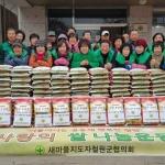 새마을지도자 철원협 쌀 전달