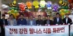 강원 바이오기업 신제품 글로벌 시장 진출 뒷받침