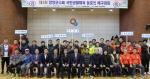 양양군수배 동호인 배구대회