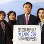 한국여성농업인 양양군연합회 장학금 기탁