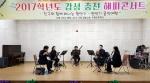 홍천 주봉초 감성충전 해피콘서트 개최