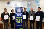 철원 농업가치 헌법반영 서명식