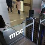 검찰, '부당노동행위' 관련 상암동 MBC 본사 압수수색