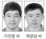 이인영·허문상 농업마이스터 지정