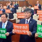 도의회, 분권 개헌운동 선도 결의