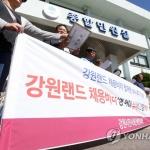 """""""MB정부때도 강원랜드 채용 청탁""""…이훈 의원 2008년 의혹 제기"""