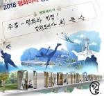 '평창(平昌)-평화와 번영'