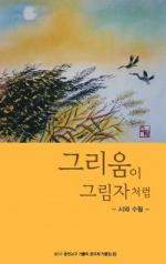 """춘천교구 가톨릭문우회 """"작품 통해 복음 전파"""""""
