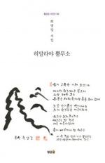 '히말라야 뿔무소' 세종도서 시 부문 선정
